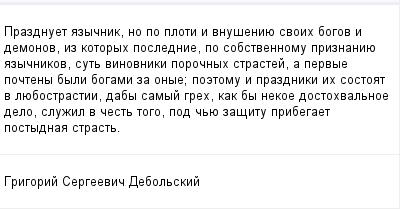 mail_99414215_Prazdnuet-azycnik-no-po-ploti-i-vnuseniue-svoih-bogov-i-demonov-iz-kotoryh-poslednie-po-sobstvennomu-priznaniue-azycnikov-sut-vinovniki-porocnyh-strastej-a-pervye-pocteny-byli-bogami-za (400x209, 8Kb)