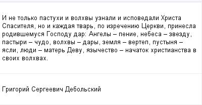 mail_99422791_I-ne-tolko-pastuhi-i-volhvy-uznali-i-ispovedali-Hrista-Spasitela-no-i-kazdaa-tvar-po-izreceniue-Cerkvi-prinesla-rodivsemusa-Gospodu-dar_-Angely-_-penie-nebesa-_-zvezdu-pastyri-_-cudo-vo (400x209, 8Kb)