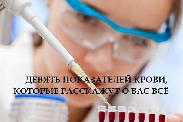 2749438_9_pokazatelei_krovi_kotorie_rasskajyt_vse_o_vashem_zdorove (604x402, 38Kb)