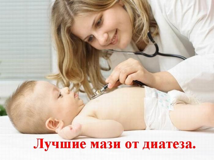 """alt=""""������ ���� �� �������.""""/2835299_Lychshie_mazi_ot_diateza_ (700x525, 132Kb)"""