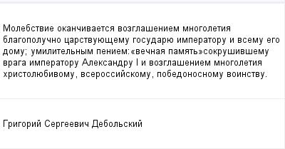 mail_99426961_Molebstvie-okancivaetsa-vozglaseniem-mnogoletia-blagopolucno-carstvuuesemu-gosudarue-imperatoru-i-vsemu-ego-domu_-umilitelnym-peniem_vecnaa-pamat_sokrusivsemu-vraga-imperatoru-Aleksand (400x209, 7Kb)