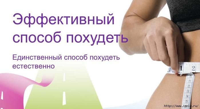 """alt=""""Эффективный способ похудеть""""/2835299__2_ (700x381, 116Kb)"""