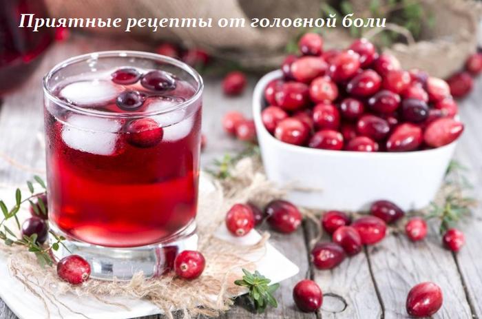 2749438_Priyatnie_recepti_ot_golovnoi_boli (700x463, 460Kb)