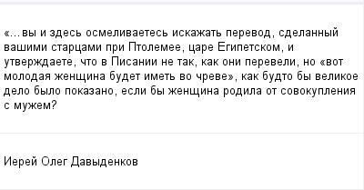 mail_99427900_vy-i-zdes-osmelivaetes-iskazat-perevod-sdelannyj-vasimi-starcami-pri-Ptolemee-care-Egipetskom-i-utverzdaete-cto-v-Pisanii-ne-tak-kak-oni-pereveli-no-_vot-molodaa-zensina-budet-imet-vo (400x209, 7Kb)