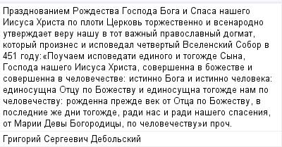 mail_99427931_Prazdnovaniem-Rozdestva-Gospoda-Boga-i-Spasa-nasego-Iisusa-Hrista-po-ploti-Cerkov-torzestvenno-i-vsenarodno-utverzdaet-veru-nasu-v-tot-vaznyj-pravoslavnyj-dogmat-kotoryj-proiznes-i-ispo (400x209, 12Kb)