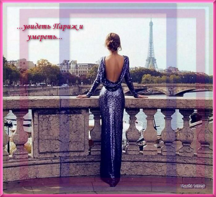 4026647_kollaj_ONA_Parij (700x638, 138Kb)