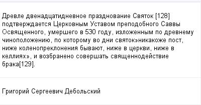 mail_99428885_Drevle-dvenadcatidnevnoe-prazdnovanie-Svatok-_128_-podtverzdaetsa-Cerkovnym-Ustavom-prepodobnogo-Savvy-Osvasennogo-umersego-v-530-godu-izlozennym-po-drevnemu-cinopolozeniue-po-kotoromu- (400x209, 9Kb)