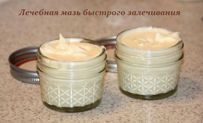 2749438_Lechebnaya_maz_bistrogo_zalechivaniya (700x427, 370Kb)