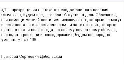mail_99429170_Dla-prekrasenia-plotskogo-i-sladostrastnogo-veselia-azycnikov-budem-vse-_-govorit-Avgustin-v-den-Obrezania-_-pri-pomosi-Boziej-postitsa-iskluecaa-teh-kotorye-ne-mogut-snesti-posta-po-s (400x209, 9Kb)