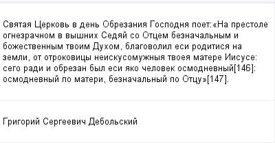 mail_99429984_Svataa-Cerkov-v-den-Obrezania-Gospodna-poet_Na-prestole-ognezracnom-v-vysnih-Sedaj-so-Otcem-beznacalnym-i-bozestvennym-tvoim-Duhom-blagovolil-esi-roditisa-na-zemli-ot-otrokovicy-neisku (400x209, 8Kb)