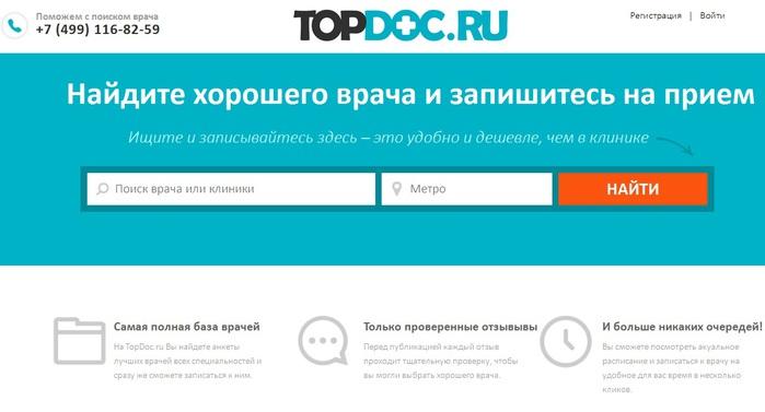 найти врача в москве по топдок, топдок найти врача, как найти в Москве хорошего врача,/4682845_Bezimyannii (700x377, 53Kb)