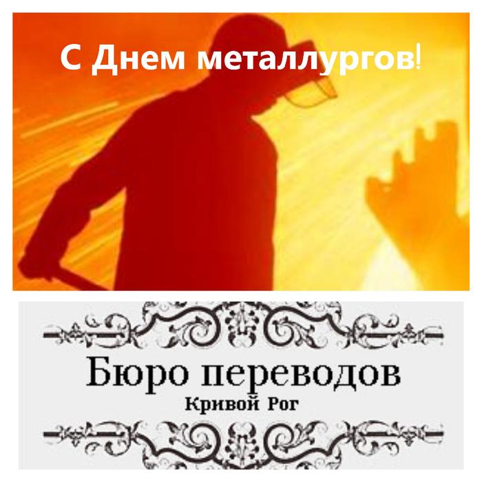 бюро переводов_металлург (700x700, 304Kb)