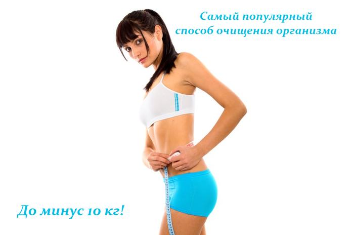 2749438_ochishenie_organizma (700x464, 123Kb)