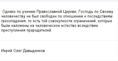 mail_99441686_Odnako-po-uceniue-Pravoslavnoj-Cerkvi-Gospod-po-Svoemu-celovecestvu-ne-byl-svoboden-po-otnoseniue-k-posledstviam-grehopadenia-to-est-toj-sovokupnosti-ogranicenij-kotorye-byli-nalozeny-n (400x209, 7Kb)