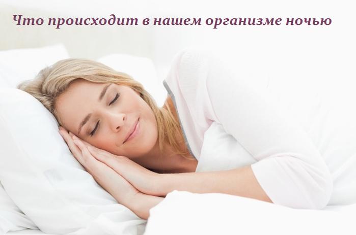 2749438_Chto_proishodit_v_nashem_organizme_nochu (700x463, 222Kb)
