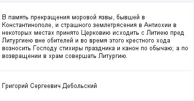 mail_99442654_V-pamat-prekrasenia-morovoj-azvy-byvsej-v-Konstantinopole-i-strasnogo-zemletrasenia-v-Antiohii-v-nekotoryh-mestah-prinato-Cerkoviue-ishodit-s-Litieue-pred-Liturgieue-vne-obitelej-i-vo-v (400x209, 8Kb)