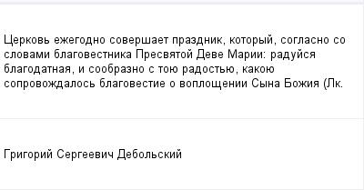 mail_99443464_Cerkov-ezegodno-soversaet-prazdnik-kotoryj-soglasno-so-slovami-blagovestnika-Presvatoj-Deve-Marii_-radujsa-blagodatnaa-i-soobrazno-s-toue-radostue-kakoue-soprovozdalos-blagovestie-o-vop (400x209, 6Kb)
