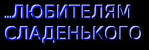 cooltext194698358555622 (292x98, 19Kb)