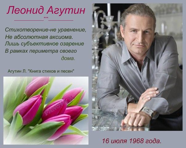 Агутин поздравления с днем рождения