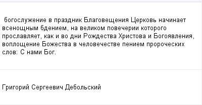 mail_99443929_bogosluzenie-v-prazdnik-Blagovesenia-Cerkov-nacinaet-vsenosnym-bdeniem-na-velikom-povecerii-kotorogo-proslavlaet-kak-i-vo-dni-Rozdestva-Hristova-i-Bogoavlenia-voplosenie-Bozestva-v-celo (400x209, 6Kb)