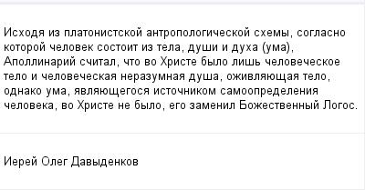 mail_99444483_Ishoda-iz-platonistskoj-antropologiceskoj-shemy-soglasno-kotoroj-celovek-sostoit-iz-tela-dusi-i-duha-uma-Apollinarij-scital-cto-vo-Hriste-bylo-lis-celoveceskoe-telo-i-celoveceskaa-neraz (400x209, 8Kb)