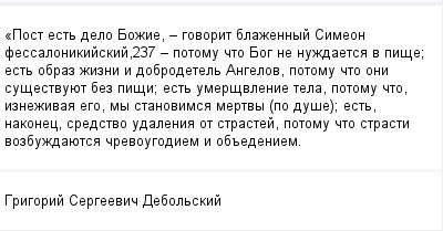 mail_99452781_Post-est-delo-Bozie-_-govorit-blazennyj-Simeon-fessalonikijskij237-_-potomu-cto-Bog-ne-nuzdaetsa-v-pise_-est-obraz-zizni-i-dobrodetel-Angelov-potomu-cto-oni-susestvuuet-bez-pisi_-est-u (400x209, 9Kb)