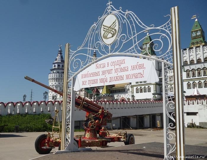 Измайловский_Кремль_2 (700x541, 309Kb)