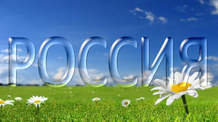 5683967_Rossiya (700x393, 191Kb)