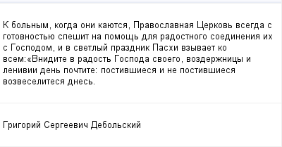 mail_99458131_K-bolnym-kogda-oni-kauetsa-Pravoslavnaa-Cerkov-vsegda-s-gotovnostue-spesit-na-pomos-dla-radostnogo-soedinenia-ih-s-Gospodom-i-v-svetlyj-prazdnik-Pashi-vzyvaet-ko-vsem_Vnidite-v-radost- (400x209, 7Kb)