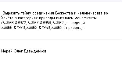 mail_99458272_Vyrazit-tajnu-soedinenia-Bozestva-i-celovecestva-vo-Hriste-v-kategoriah-prirody-pytalis-monofizity-_956_972_957_959_962_-_-odin-i-_966_973_963_953_962_-priroda. (400x209, 6Kb)