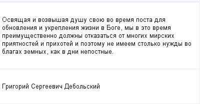 mail_99468207_Osvasaa-i-vozvysaa-dusu-svoue-vo-vrema-posta-dla-obnovlenia-i-ukreplenia-zizni-v-Boge-my-v-eto-vrema-preimusestvenno-dolzny-otkazatsa-ot-mnogih-mirskih-priatnostej-i-prihotej-i-poetomu- (400x209, 7Kb)