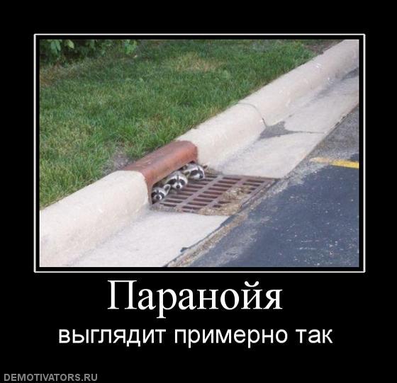 93940_paranojya (560x541, 39Kb)