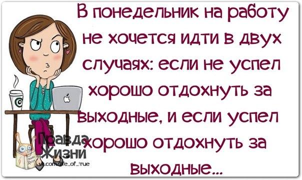 3821971_poned_rabot_1_ (604x360, 61Kb)
