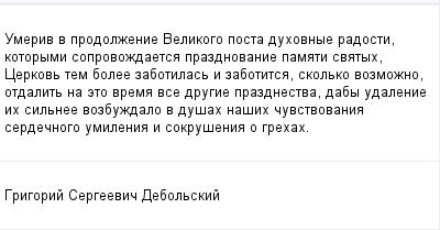 mail_99474000_Umeriv-v-prodolzenie-Velikogo-posta-duhovnye-radosti-kotorymi-soprovozdaetsa-prazdnovanie-pamati-svatyh-Cerkov-tem-bolee-zabotilas-i-zabotitsa-skolko-vozmozno-otdalit-na-eto-vrema-vse-d (400x209, 8Kb)