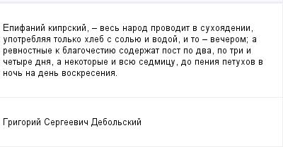 mail_99474173_Epifanij-kiprskij-_-ves-narod-provodit-v-suhoadenii-upotreblaa-tolko-hleb-s-solue-i-vodoj-i-to-_-vecerom_-a-revnostnye-k-blagocestiue-soderzat-post-po-dva-po-tri-i-cetyre-dna-a-nekotory (400x209, 7Kb)