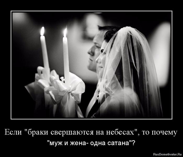 1332927015-esli-quotbraki-svershayutsya-na-nebesaxquot-to-pochemu (700x600, 173Kb)