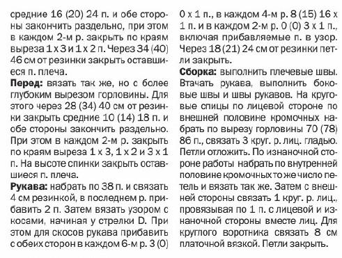 5525411_oranj_pylover_s_yzorom_iz_kos1 (491x371, 97Kb)