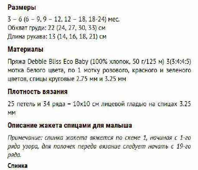 5525411_koftadetskya_page4_0a (637x546, 56Kb)