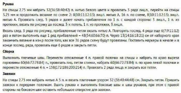 5525411_koftadetskya_page6_0a (700x359, 69Kb)