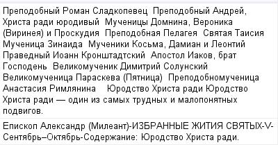 mail_99475762_Prepodobnyj-Roman-Sladkopevec----Prepodobnyj-Andrej-Hrista-radi-uerodivyj----Mucenicy-Domnina-Veronika-Virinea-i-Proskudia----Prepodobnaa-Pelagea----Svataa-Taisia----Mucenica-Zinaida--- (400x209, 14Kb)