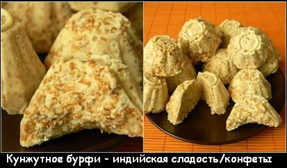 ��������� �����/2873132_Kynjytnoe_byrfi (413x242, 25Kb)