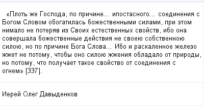 mail_99484492_Plot-ze-Gospoda-po-pricine_-ipostasnogo_-soedinenia-s-Bogom-Slovom-obogatilas-bozestvennymi-silami-pri-etom-nimalo-ne-poterav-iz-Svoih-estestvennyh-svojstv-ibo-ona-soversala-bozestvenn (400x209, 8Kb)