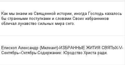 mail_99487470_Kak-my-znaem-iz-Svasennoj-istorii-inogda-Gospod-kazalos-by-strannymi-postupkami-i-slovami-Svoih-izbrannikov-oblical-lukavstvo-silnyh-mira-sego. (400x209, 8Kb)