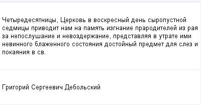 mail_99487614_Cetyredesatnicy-Cerkov-v-voskresnyj-den-syropustnoj-sedmicy-privodit-nam-na-pamat-izgnanie-praroditelej-iz-raa-za-neposlusanie-i-nevozderzanie-predstavlaa-v-utrate-imi-nevinnogo-blazenn (400x209, 6Kb)