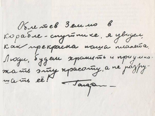 Записка Юрия Гагарина, написанная после полета вокруг Земли. (604x453, 30Kb)