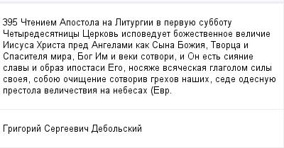 mail_99490661_395---Cteniem-Apostola-na-Liturgii-v-pervuue-subbotu-Cetyredesatnicy-Cerkov-ispoveduet-bozestvennoe-velicie-Iisusa-Hrista-pred-Angelami-kak-Syna-Bozia-Tvorca-i-Spasitela-mira-Bog-Im-i-v (400x209, 10Kb)