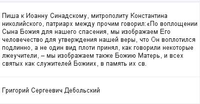 mail_99491637_Pisa-k-Ioannu-Sinadskomu-mitropolitu-Konstantina-nikolijskogo-patriarh-mezdu-procim-govoril_Po-voplosenii-Syna-Bozia-dla-nasego-spasenia-my-izobrazaem-Ego-celovecestvo-dla-utverzdenia- (400x209, 9Kb)