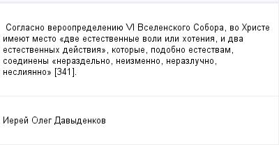 mail_99499925_Soglasno-veroopredeleniue-VI-Vselenskogo-Sobora-vo-Hriste-imeuet-mesto-_dve-estestvennye-voli-ili-hotenia-i-dva-estestvennyh-dejstvia_-kotorye-podobno-estestvam-soedineny-_nerazdelno-ne (400x209, 6Kb)