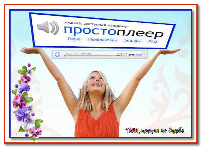 4026647_ONA_s_podnyatimi_rykami1 (650x475, 72Kb)