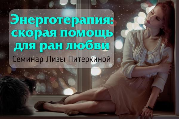 4687843_VKEnergoterapiya (600x400, 156Kb)